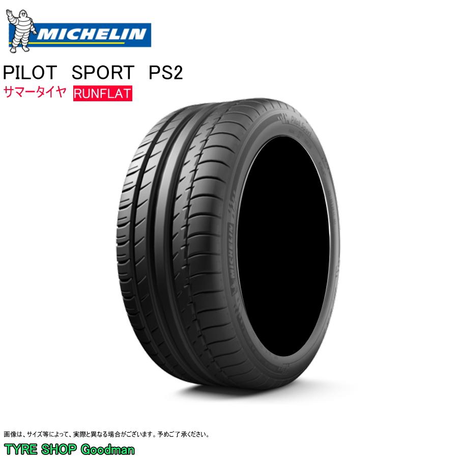 ミシュラン ランフラット 225/40R18 88Y ☆ パイロットスポーツ PS2 ZP (BMW承認) サマータイヤ (乗用車用)(18インチ)(225-40-18)