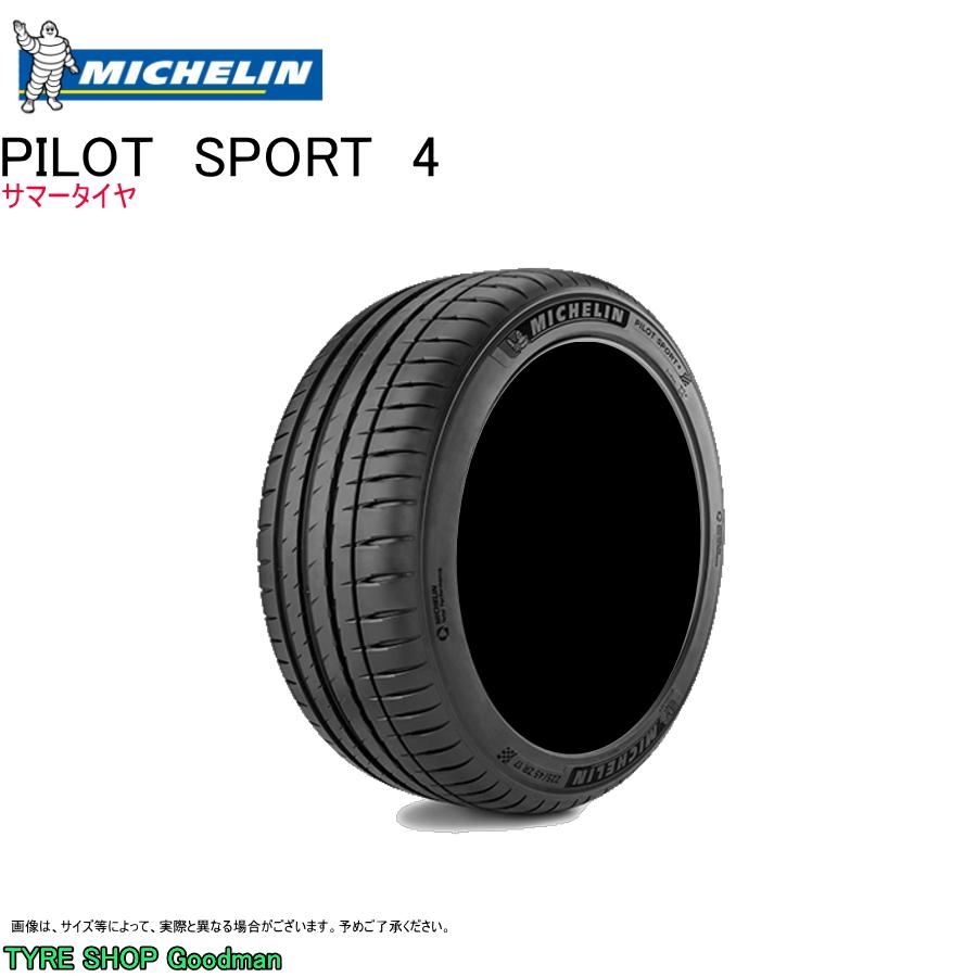 ミシュラン 225/40R18 (92Y) XL パイロットスポーツ4 サマータイヤ (スポーツ)(乗用車用)(18インチ)(225-40-18)