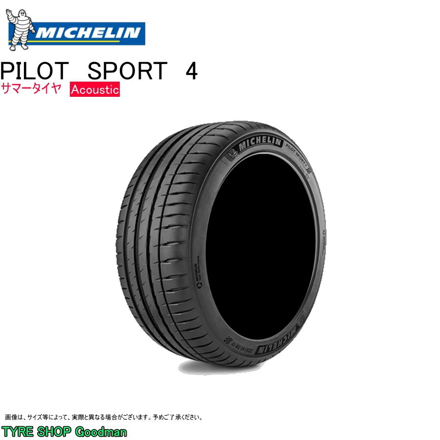 ミシュラン アコースティック 235/45R18 98Y XL T0 パイロットスポーツ4 (テスラ承認) サマータイヤ (スポーツ)(乗用車用)(18インチ)(235-45-18)