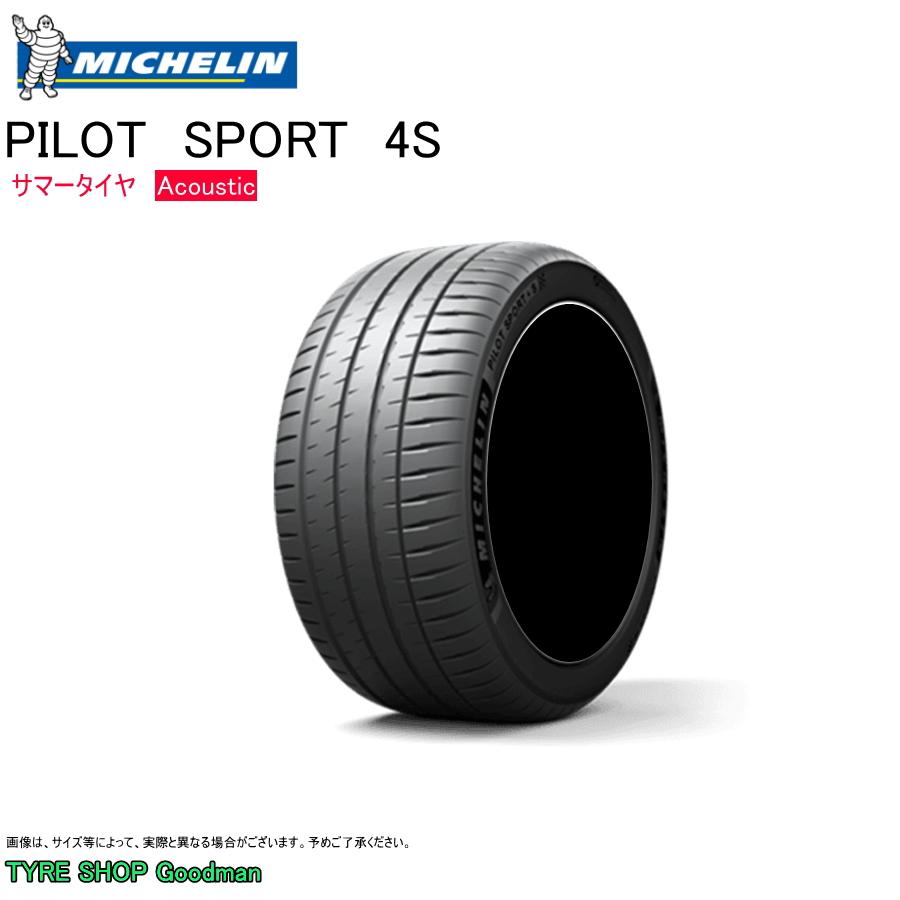 ミシュラン アコースティック 275/35R21 (103Y) XL MO1 パイロットスポーツ4S (メルセデスベンツ承認) サマータイヤ (スポーツ)(21インチ)(275-35-21)