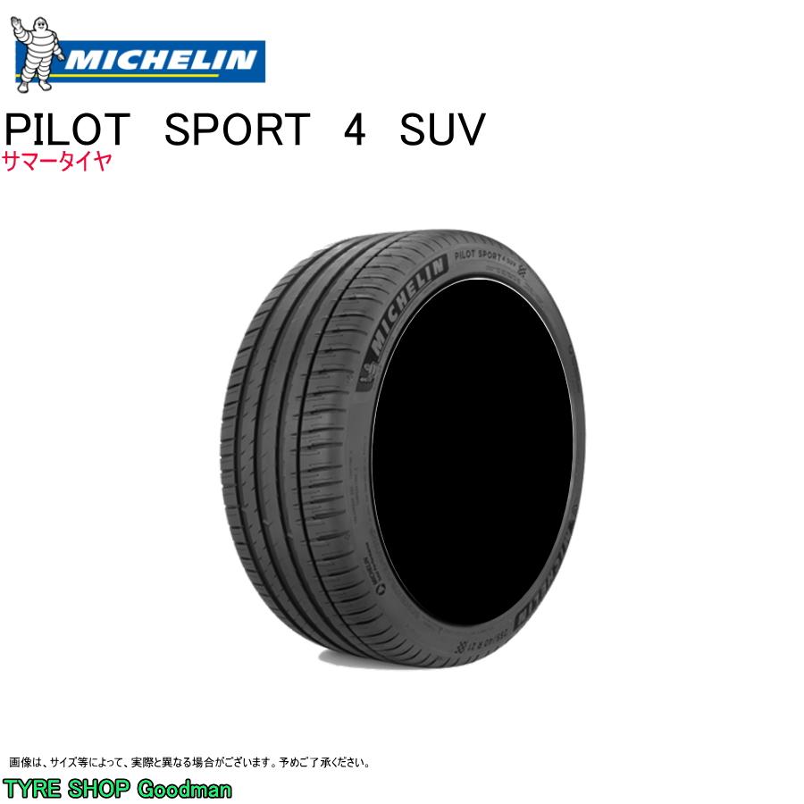 ミシュラン 255/40R21 102Y XL MO パイロットスポーツ4SUV (メルセデスベンツ承認) サマータイヤ (オンロード)(4WD SUV)(21インチ)(255-40-21)
