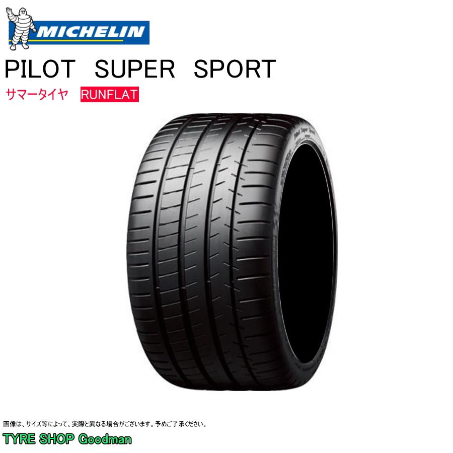 ミシュラン ランフラット 275/30R21 (98Y) XL パイロットスーパースポーツ ZP サマータイヤ (乗用車用)(21インチ)(275-30-21)