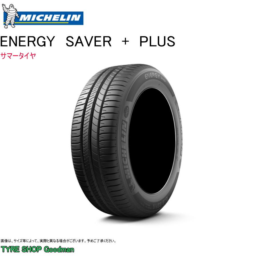 ミシュラン 205/60R16 92H AO セイバー プラス + エナジー (アウディ承認) サマータイヤ (低燃費)(乗用車用)(16インチ)(205-60-16)