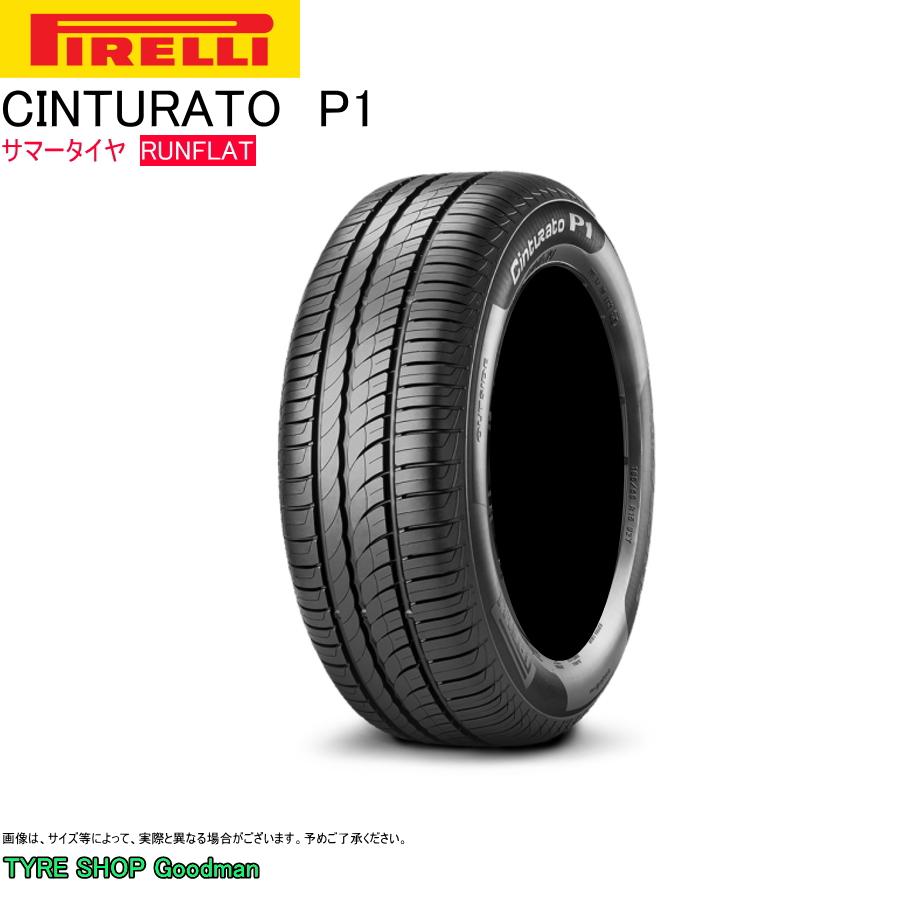 ピレリ ランフラット 195/55R16 87H ☆ P1 チントゥラート (BMW承認) サマータイヤ (乗用車用)(16インチ)(195-55-16)