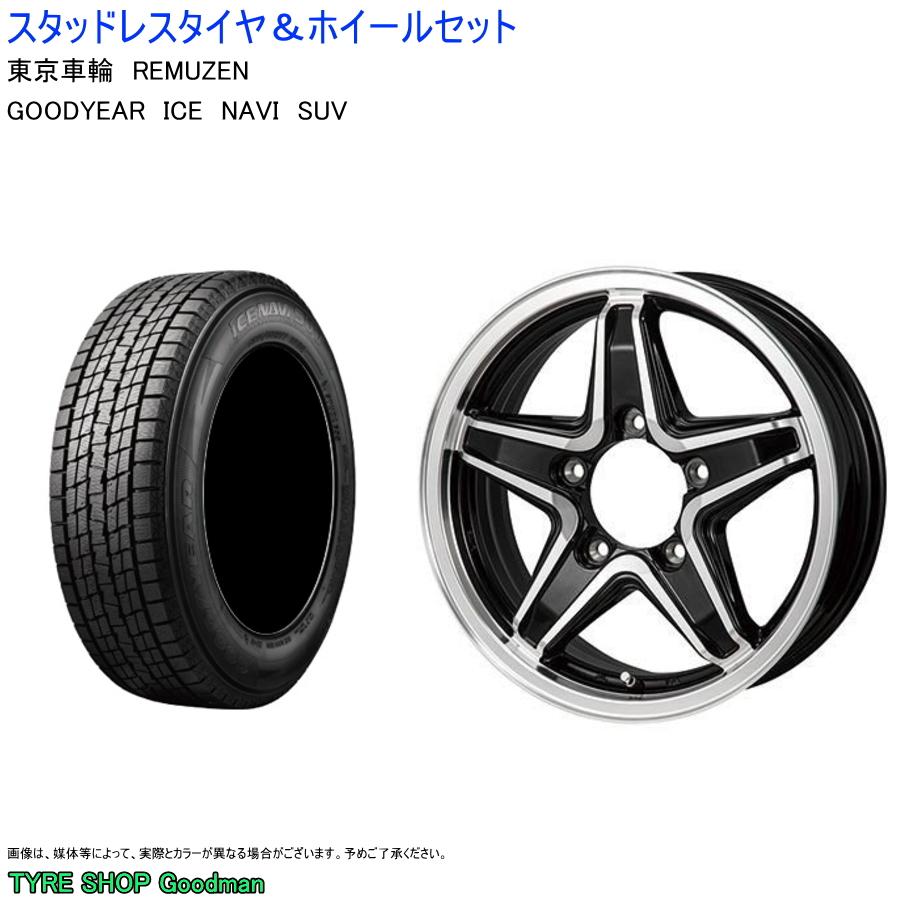 (ジムニー) 175/80R16 91Q グッドイヤー アイスナビ SUV & レミューゼン 5.5-16 +22 5/139.7 ブラック/ポリッシュ (スタッドレスタイヤ&ホイールセット)