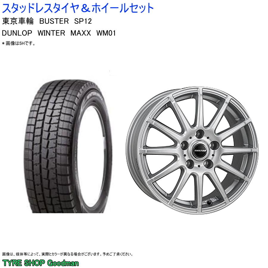 (インサイト) 175/65R15 84Q ダンロップ ウィンターマックス WM01 & バスター SP12 5.5-15 +42 4/100 シルバー (スタッドレスタイヤ&ホイールセット)