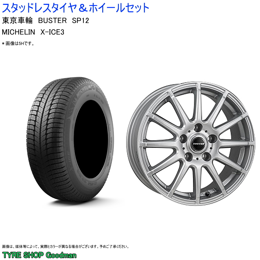 (インサイト) 175/65R15 88T XL ミシュラン X-ICE XI3 & バスター SP12 5.5-15 +42 4/100 シルバー (スタッドレスタイヤ&ホイールセット)