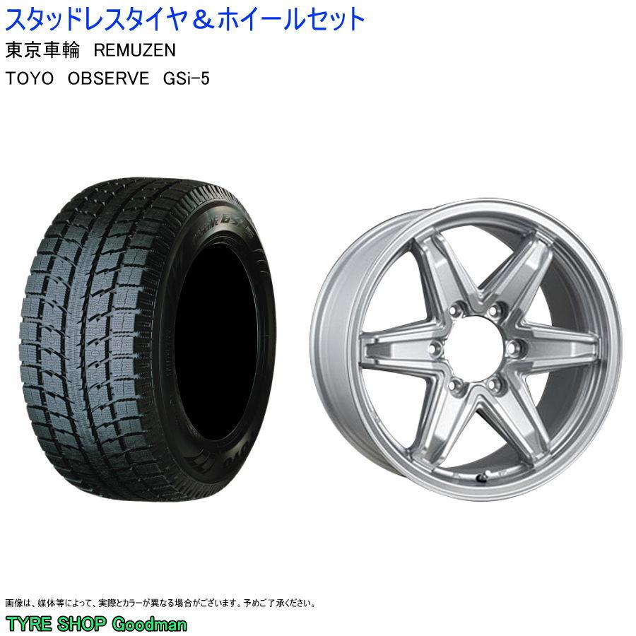 (FJクルーザー) 265/70R17 115Q トーヨー オブザーブ GSi-5 & レミューゼン 7.5-17 +25 6/139.7 シルバー (スタッドレスタイヤ&ホイールセット)