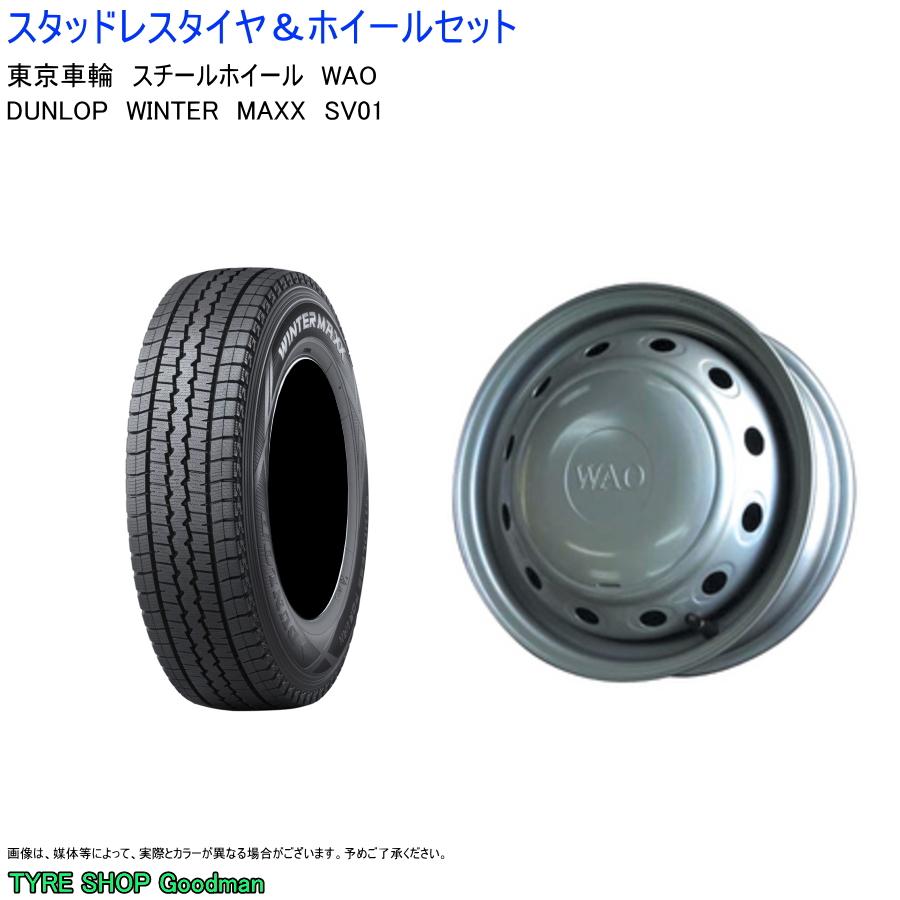 (エブリィ) 145R12 6PR ダンロップ ウィンターマックス SV01 & WAO 4-12 +40 12/100・110・114.3 スチールホイール (スタッドレスタイヤ&ホイールセット)