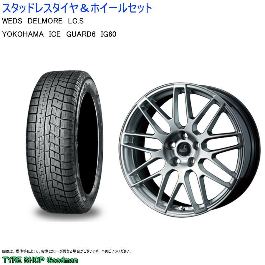 レクサスLS 245 45R19 最安値 ヨコハマ アイスガード6 IG60 デルモア LC.S 出色 シルバー 120 ホイールセット +35 8.0J-19 スタッドレスタイヤ 5