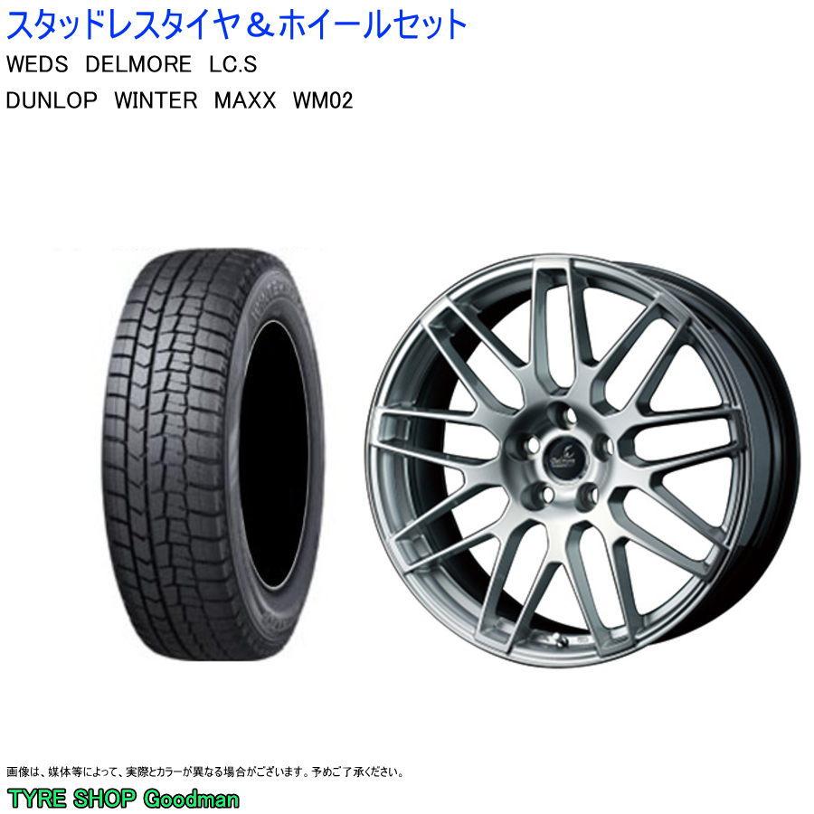 レクサスLS 245 45R19 ダンロップ 売れ筋ランキング ウィンターマックスWM02 デルモア LC.S 120 8.0J-19 海外 スタッドレスタイヤ ホイールセット シルバー +35 5