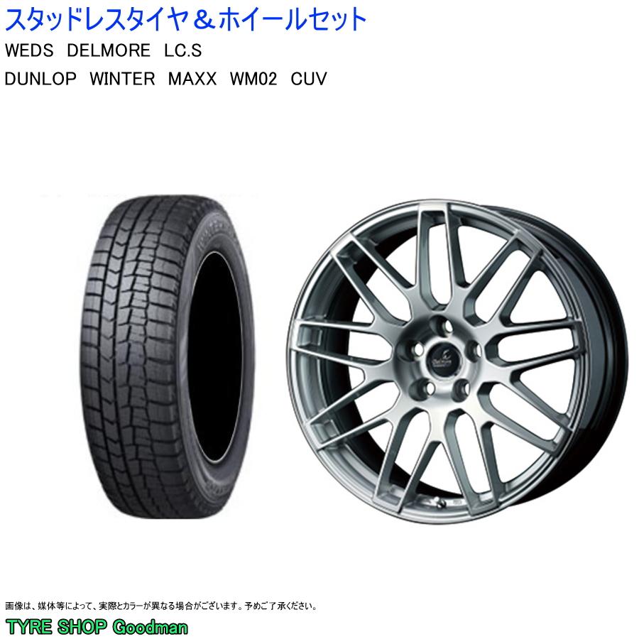 (レクサスRX) 235/55R20 ダンロップ ウィンターマックス02CUV & デルモア LC.S 8.0-20 +30 5/114 シルバー (スタッドレスタイヤ&ホイールセット)