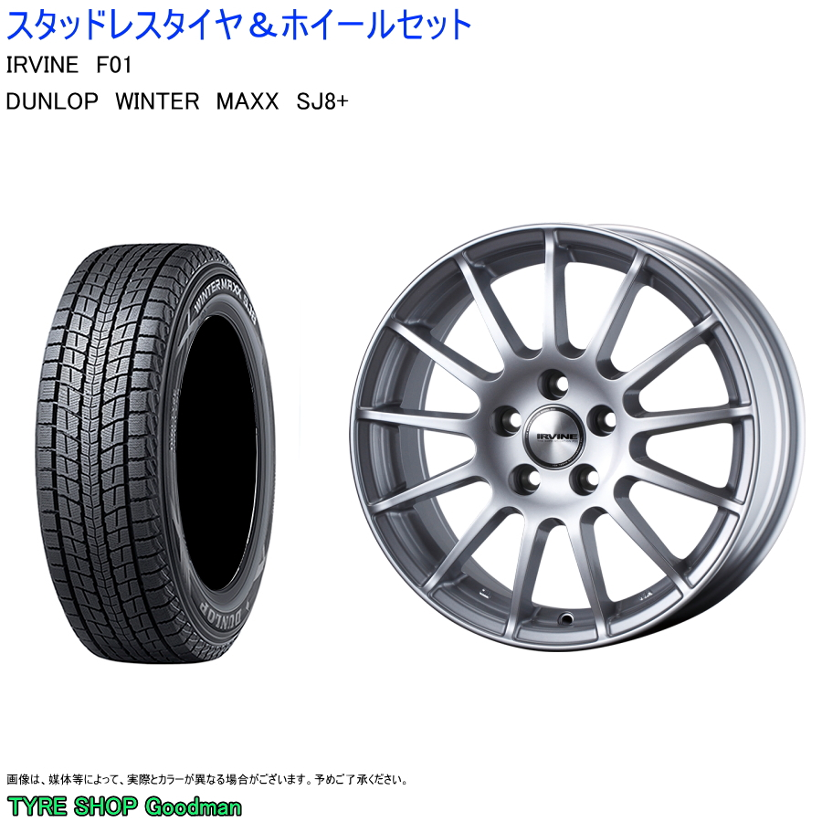 (V90カントリー) 235/55R18 100Q ダンロップ SJ8 & アーヴィンF01 7.5-18 +45 5/108 シルバー (スタッドレスタイヤ&ホイールセット)