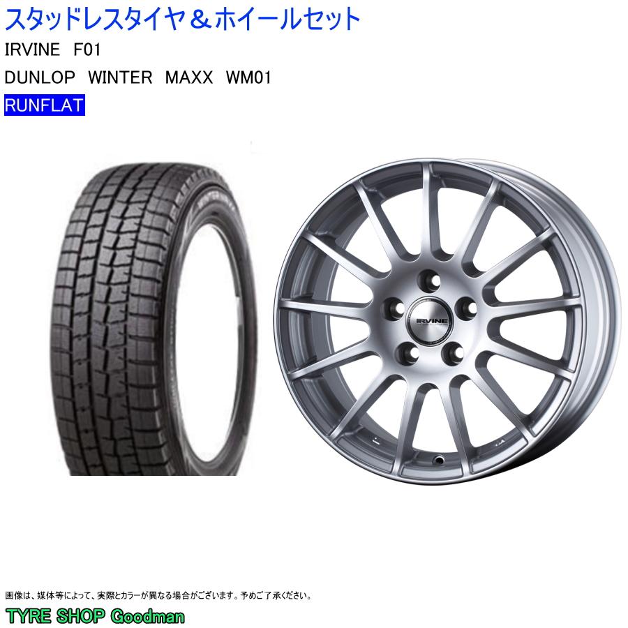 (MINI) 195/55R16 87Q ダンロップ ランフラット WM01 RFT & アーヴィンF01 6.5-16 +53 5/112 シルバー (スタッドレスタイヤ&ホイールセット)