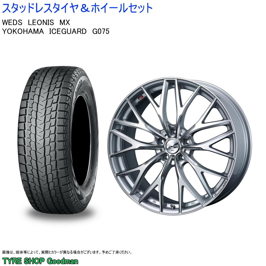 特売 レクサスRX 235 55R19 101Q ヨコハマ アイスガード G075 レオニス ホイールセット 8.0J-19 +35 114 シルバー MX 5 初売り スタッドレスタイヤ