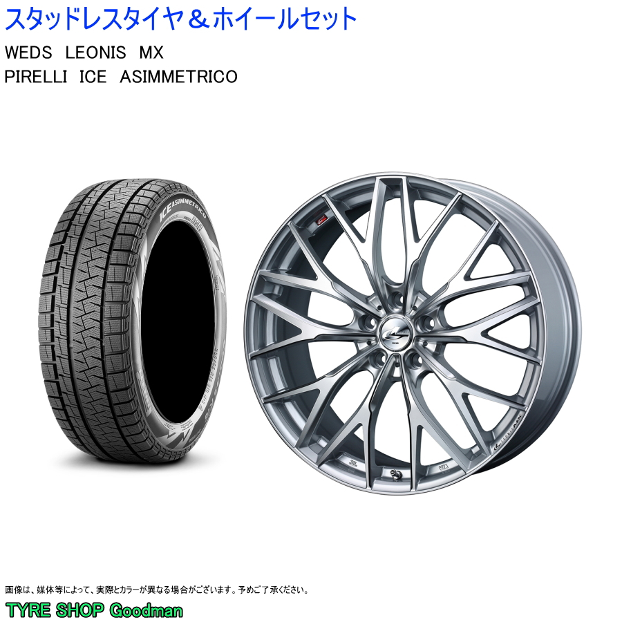 レクサスRX 235 55R19 105Q XL ピレリ アイスアシンメトリコ レオニス 114 +35 ホイールセット 期間限定特価品 5 MX 8.0J-19 新作入荷!! スタッドレスタイヤ シルバー
