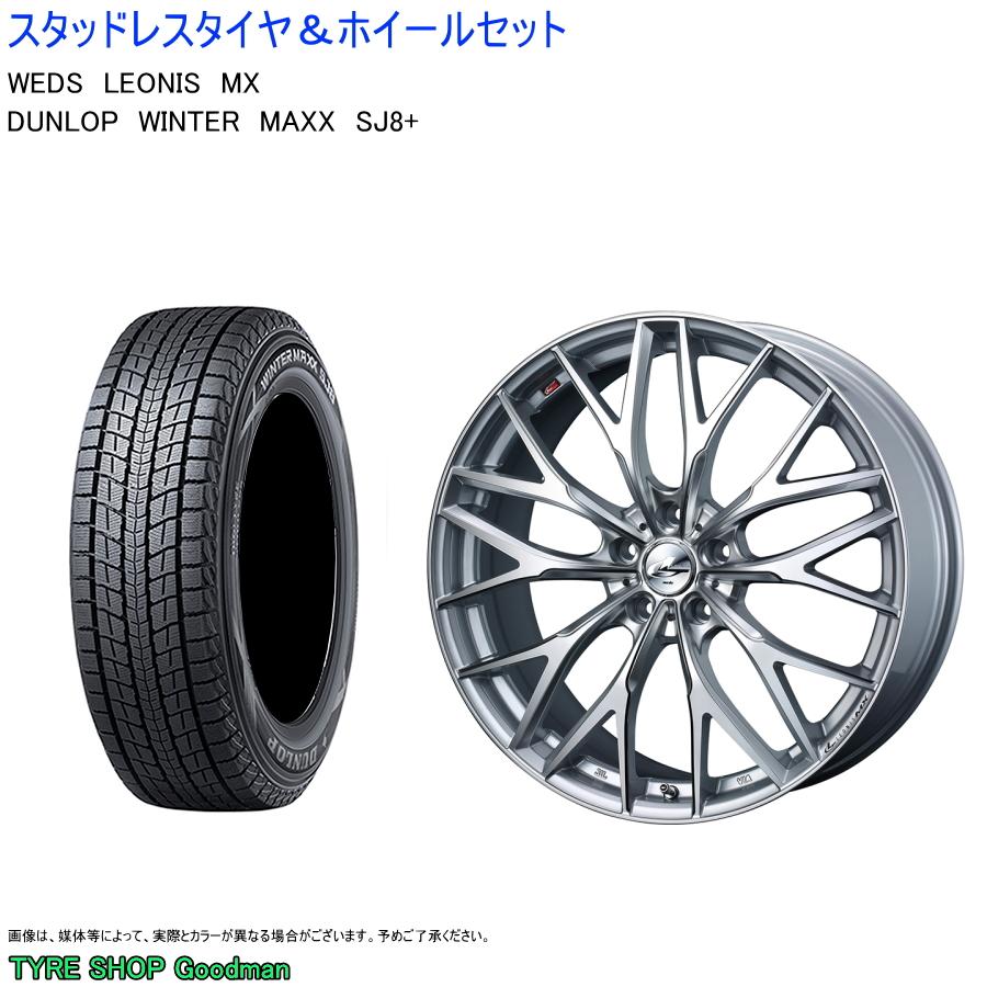 レクサスRX 贈答品 235 55R19 101Q ダンロップ SJ8 レオニス MX 8.0J-19 スタッドレスタイヤ ホイールセット +35 感謝価格 5 シルバー 114