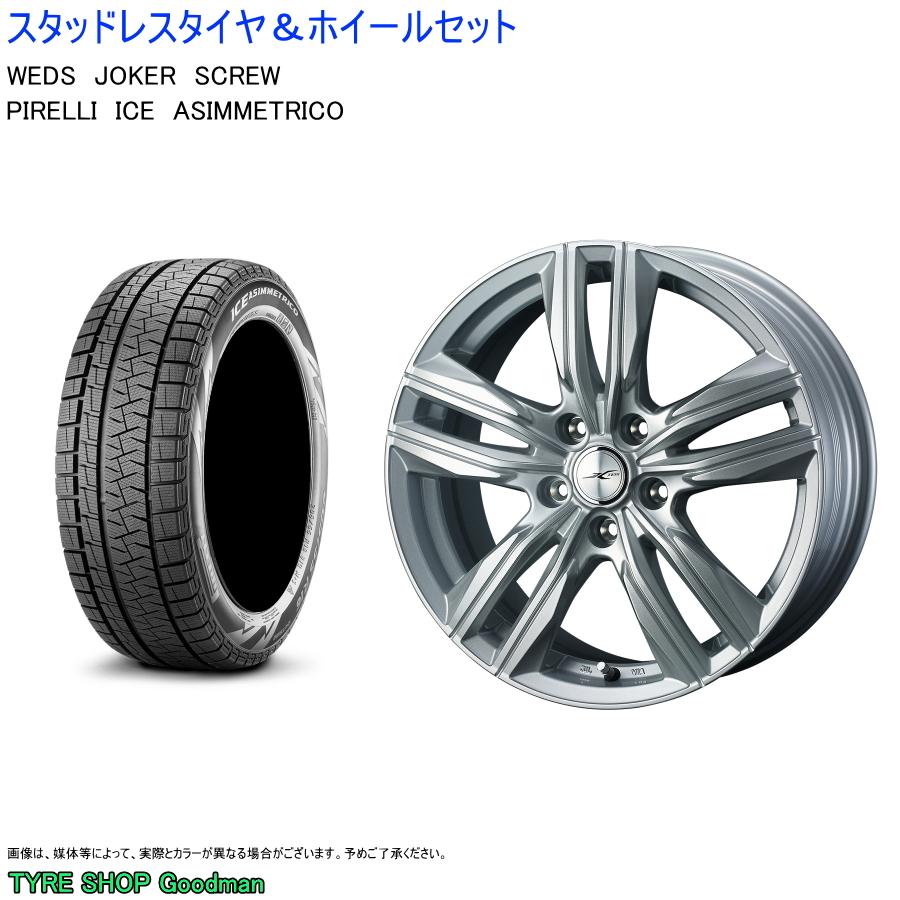 (レガシィB4) 215/50R17 95Q ピレリ アイスアシンメトリコ & ジョーカー スクリュー 7.0-17 +55 5/100 シルバー (スタッドレスタイヤ&ホイールセット)