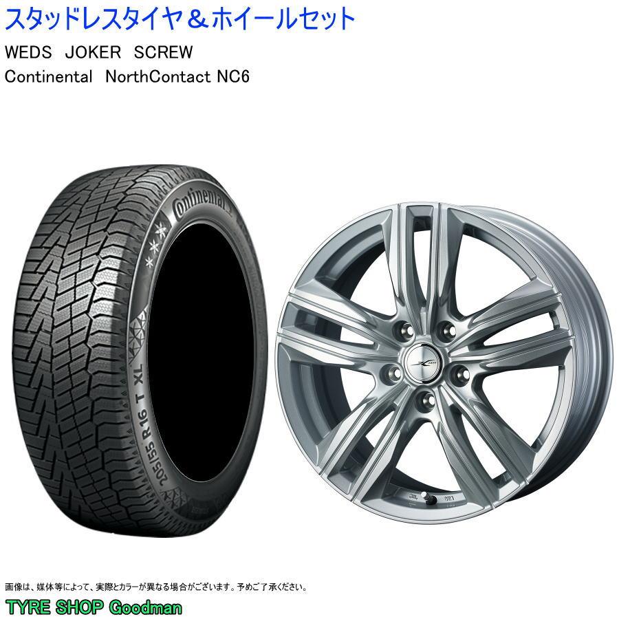 (オーリス) 225/45R17 94T XL コンチネンタル NC6 & ジョーカー スクリュー 7.0-17 +48 5/114.3 シルバー (スタッドレスタイヤ&ホイールセット)