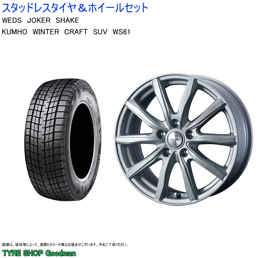 (フォレスター) 225/60R17 99R クムホ クラフト SUV WS61 & ジョーカー シェイク 7.0-17 +48 5/100 シルバー (スタッドレスタイヤ&ホイールセット)