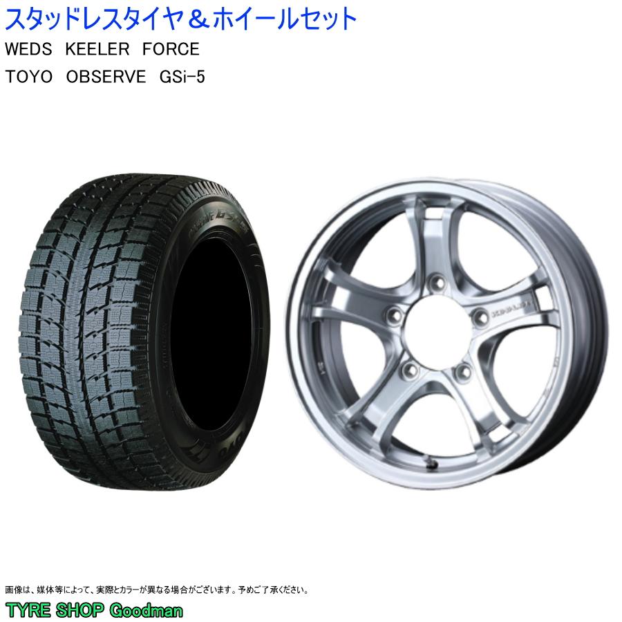 ミュー 2020 225 80R15 セール特価 105Q トーヨー オブザーブ GSi-5 キーラー スタッドレスタイヤ 6.0-15 フォース +33 シルバー ホイールセット 139.7 6