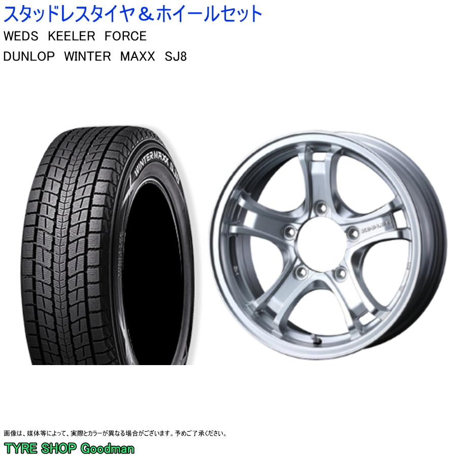 ミュー 225 80R15 105Q ダンロップ ウィンターマックス SJ8 40%OFFの激安セール キーラー 6 シルバー 139.7 +33 6.0-15 スタッドレスタイヤ フォース ホイールセット 発売モデル