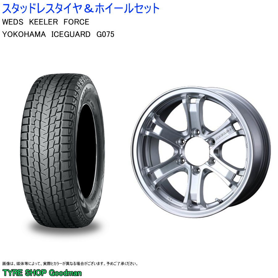 ランクルプラド 265 60R18 110Q ヨコハマ アイスガード G075 キーラー フォース 6 オンラインショッピング +25 139 8.0-18 スタッドレスタイヤ 日本正規品 ホイールセット シルバー