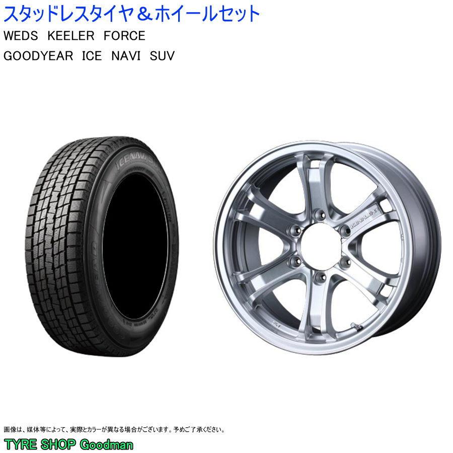 (ビッグホーン) 245/70R16 107Q グッドイヤー アイスナビ SUV & キーラー フォース 7.0-16 +37 6/139.7 シルバー (スタッドレスタイヤ&ホイールセット)
