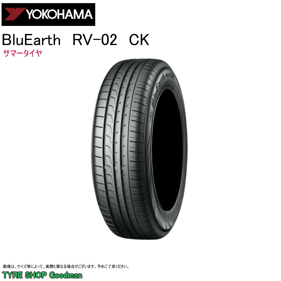 ヨコハマ 175/55R15 77V RV-02CK ブルーアース サマータイヤ (低燃費)(軽/コンパクト)(15インチ)(175-55-15)