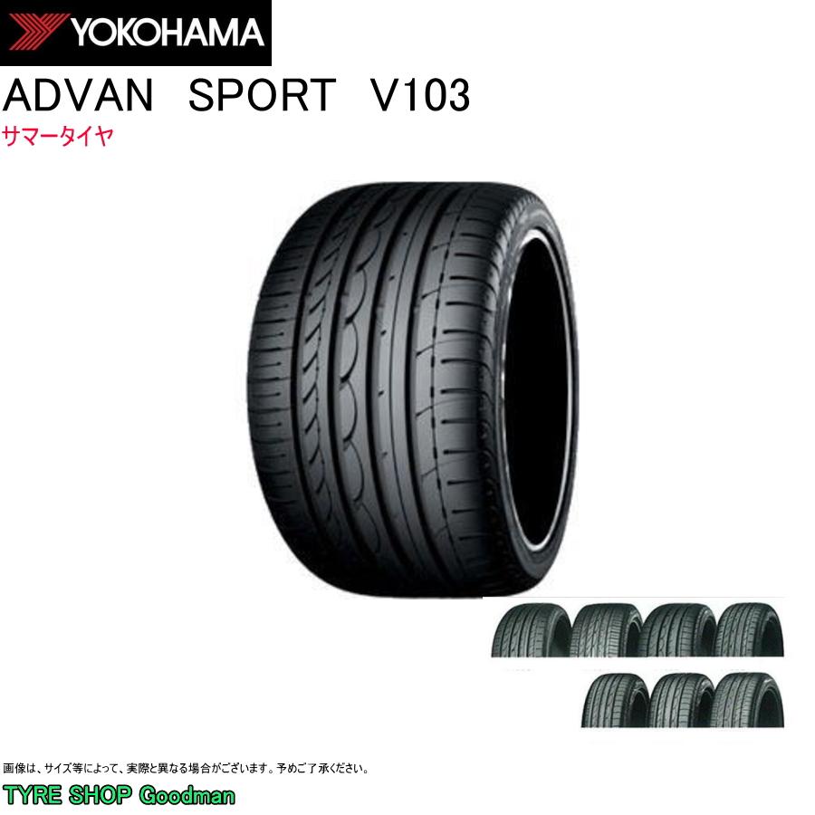 ヨコハマ 225/50R18 95W V103E アドバン スポーツ フェアレディZ サマータイヤ (スポーツ)(乗用車用)(18インチ)(225-50-18)