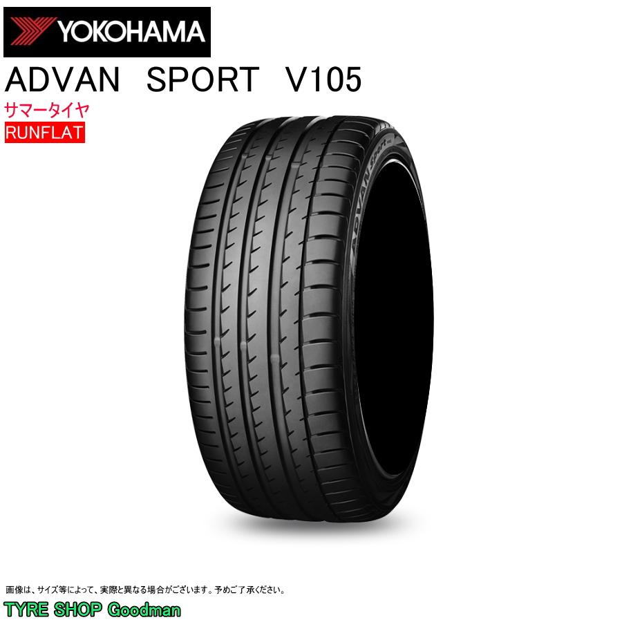 ヨコハマ ランフラット 245/50R19 105W XL V105 BMW X3 /X4 アドバン スポーツ Z・P・S サマータイヤ (4WD SUV)(19インチ)(245-50-19)