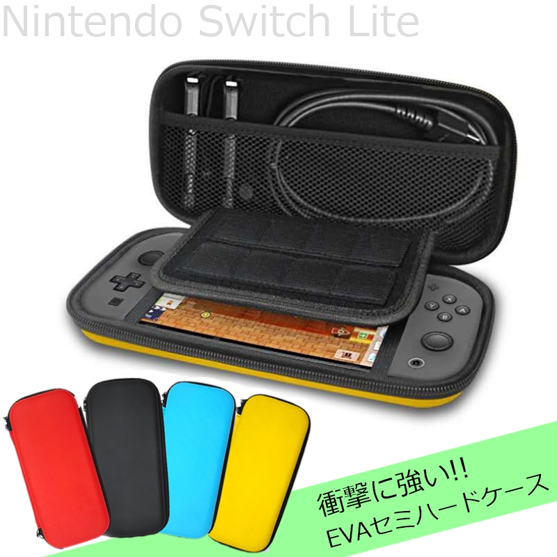 switch Lite スイッチ ライト 専用 ケース 収納 任天堂 Nintendo ニンテンドー スイッチ Nintendo Switch Lite 用 スイッチライト ケース ゲーム カード ハードケース ポーチ 収納 送料無料