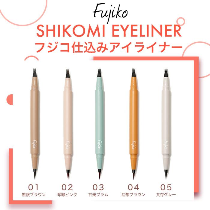 フジコ fujiko 仕込みアイライナー 即納 カラーライナー ウォータープルーフ 格安 価格でご提供いたします スマッジプルーフ リキッドアイライナー