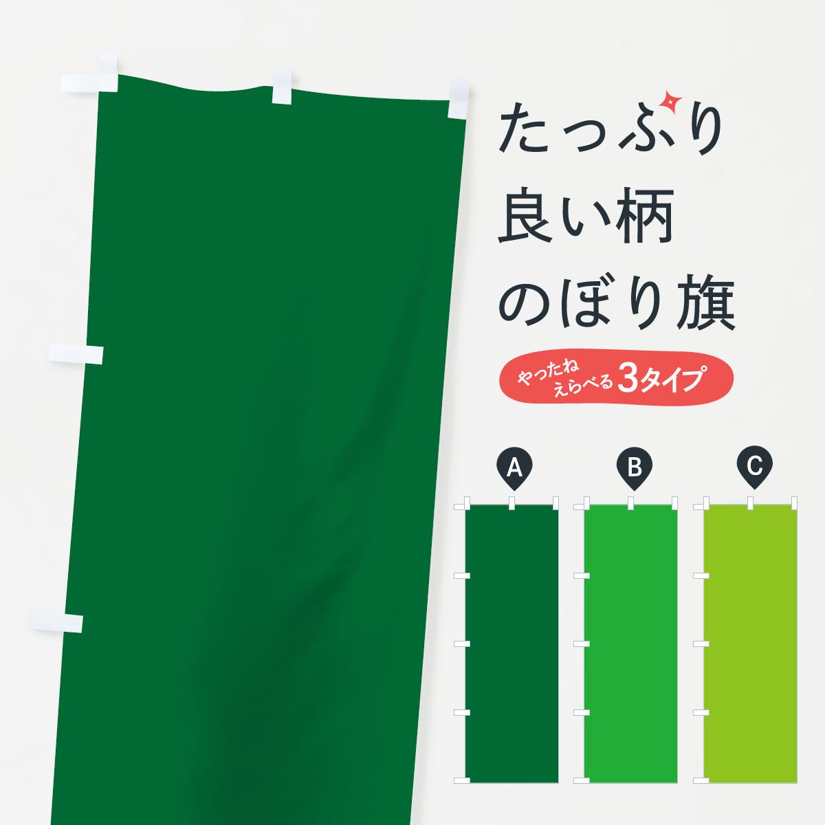 のぼり 横幕 グリーン系 低価格に対して高品質とデザイン性で選ばれてます 各サイズや仕様にも対応 激安通販販売 ネコポス送料360 のぼり旗 グリーン系のぼり 無地 単色 緑色 緑系 7AFS 深緑 黄緑色 超人気 専門店