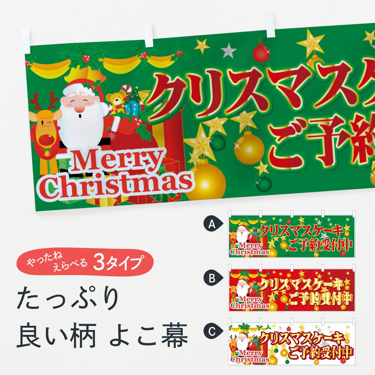 横幕 クリスマスケーキ 低価格に対して高品質とデザイン性で選ばれてます 各サイズや仕様にも対応 低廉 送料無料(一部地域を除く) 3980送料無料 Chistmas Merry ご予約受付中