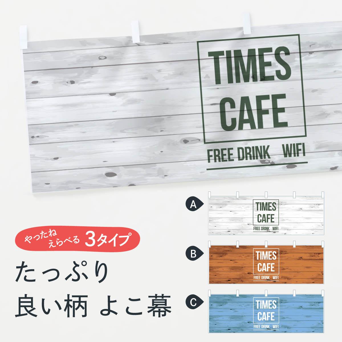 本物 横幕 タイムズカフェ 低価格に対して高品質とデザイン性で選ばれてます 3980送料無料 各サイズや仕様にも対応 上等 時間制カフェ