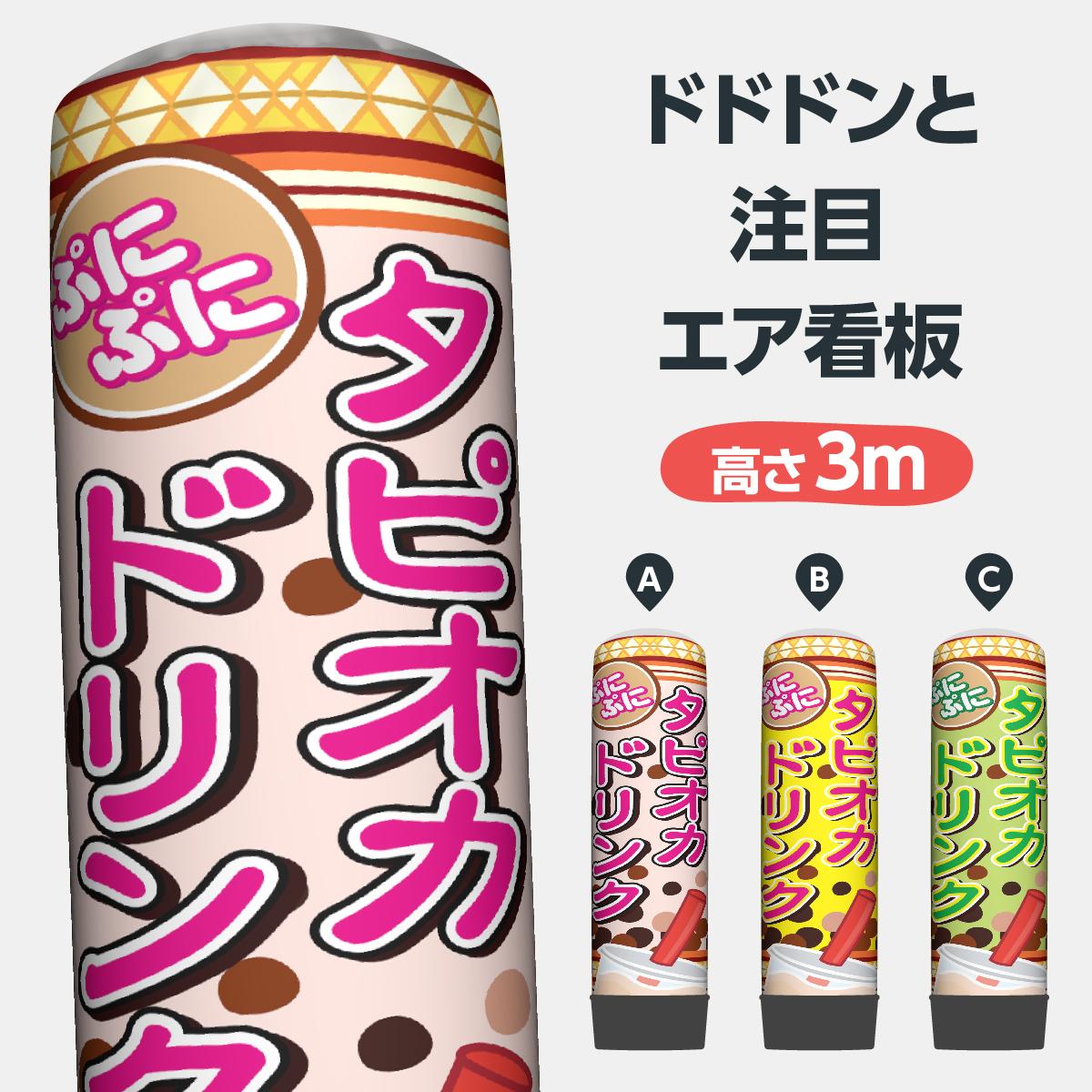 タピオカドリンク ぷにぷに エア看板 3m バルーン・本体セット