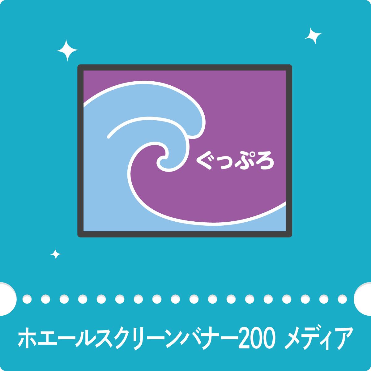 ホエールロールスクリーンバナー200専用メディア