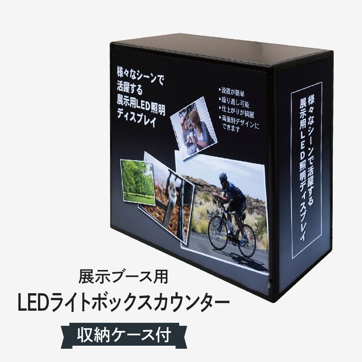 ledライトボックスカウンター
