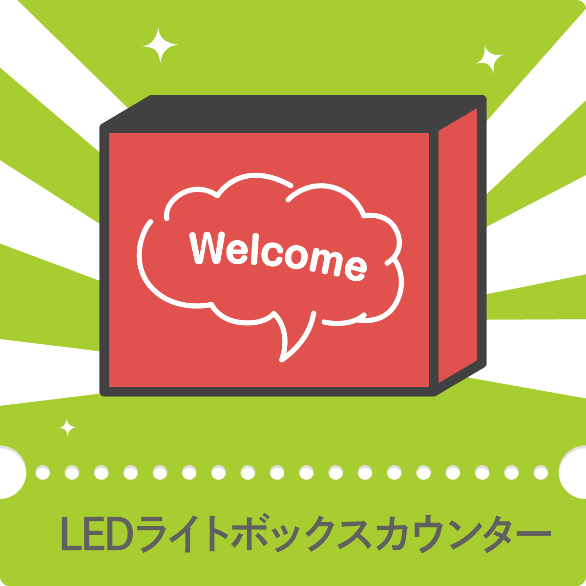 ledライトボックスカウンター専用メディア