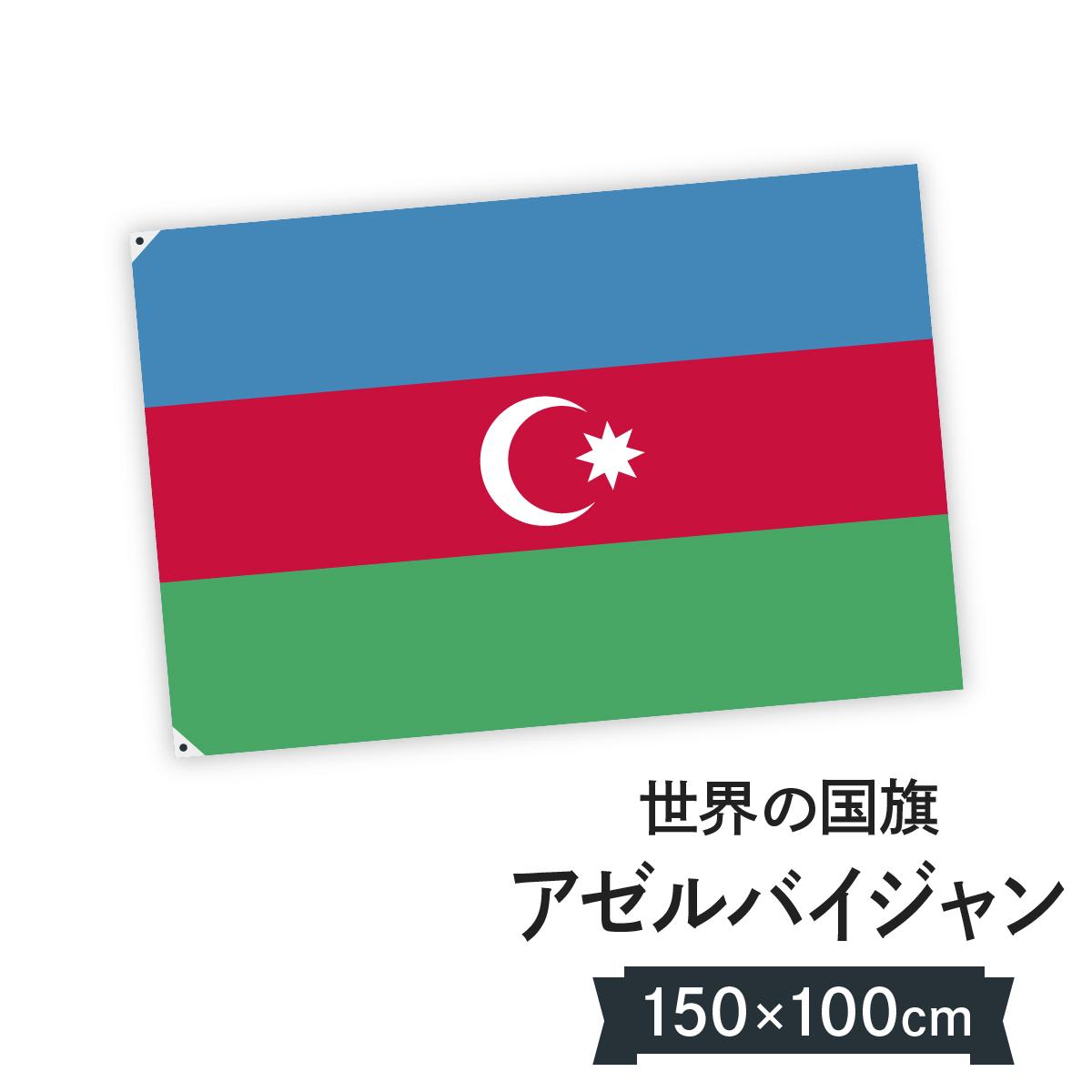 アゼルバイジャン共和国 国旗 W150cm H100cm