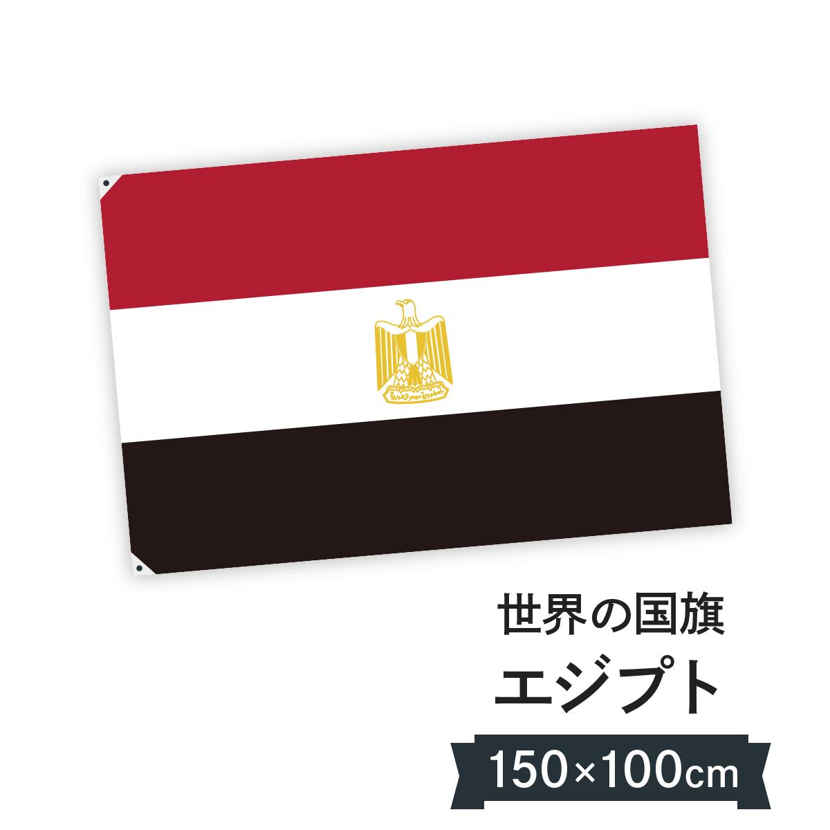 エジプト・アラブ共和国 国旗 W150cm H100cm