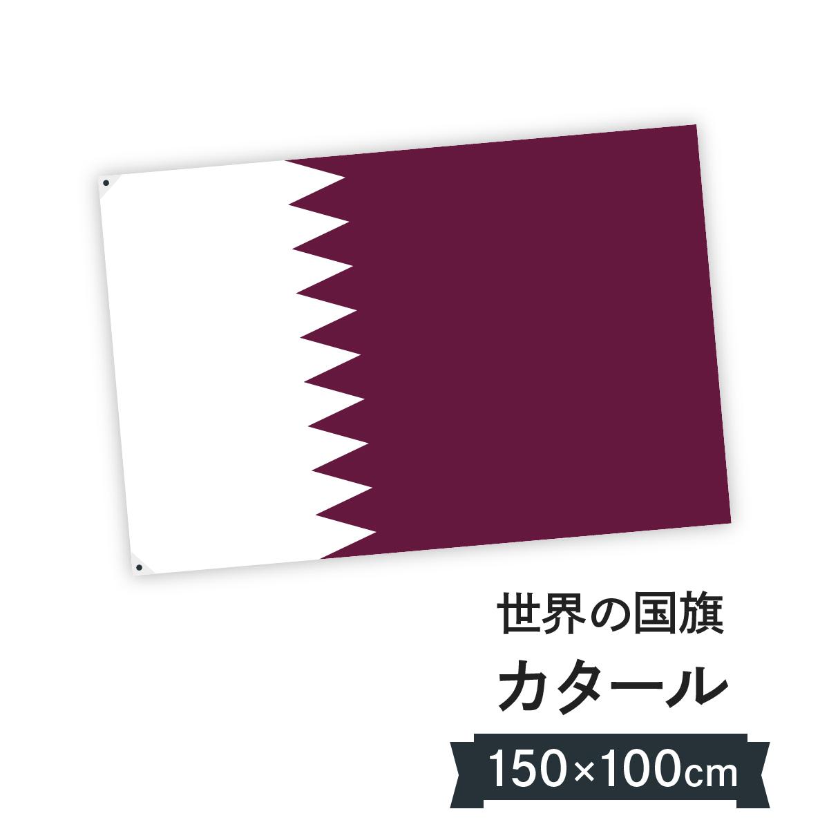 カタール国 国旗 W150cm H100cm