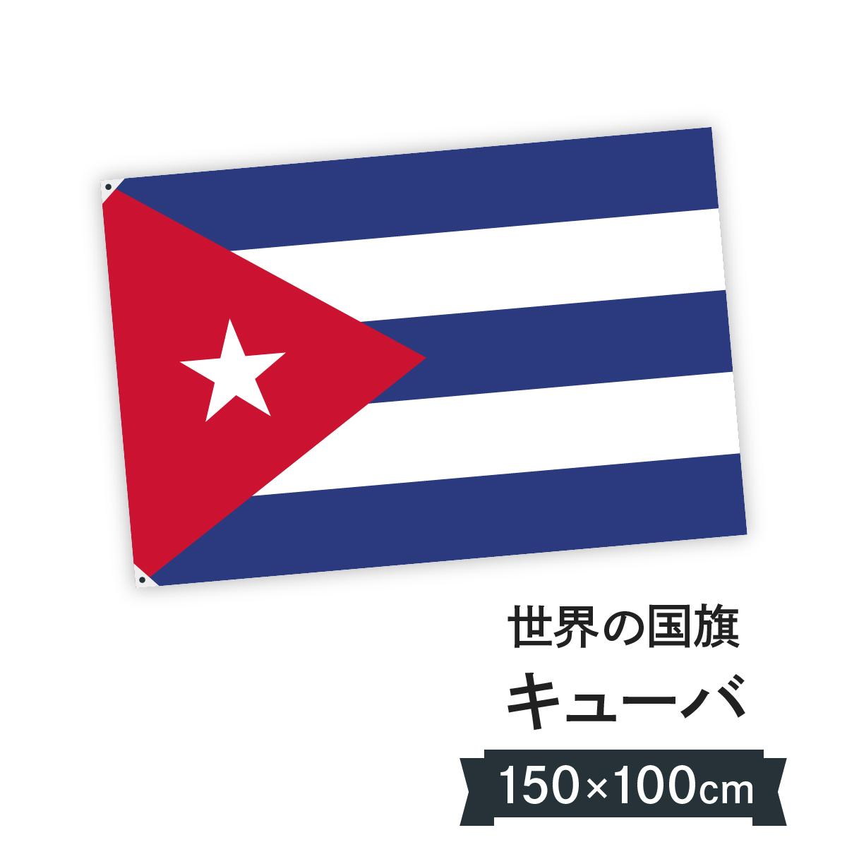 キューバ共和国 国旗 W150cm H100cm