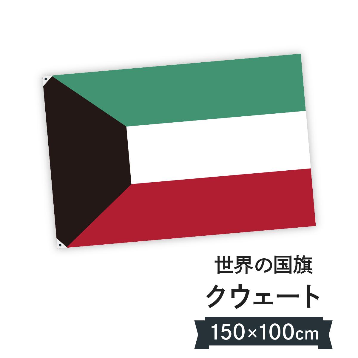 クウェート国 国旗 W150cm H100cm