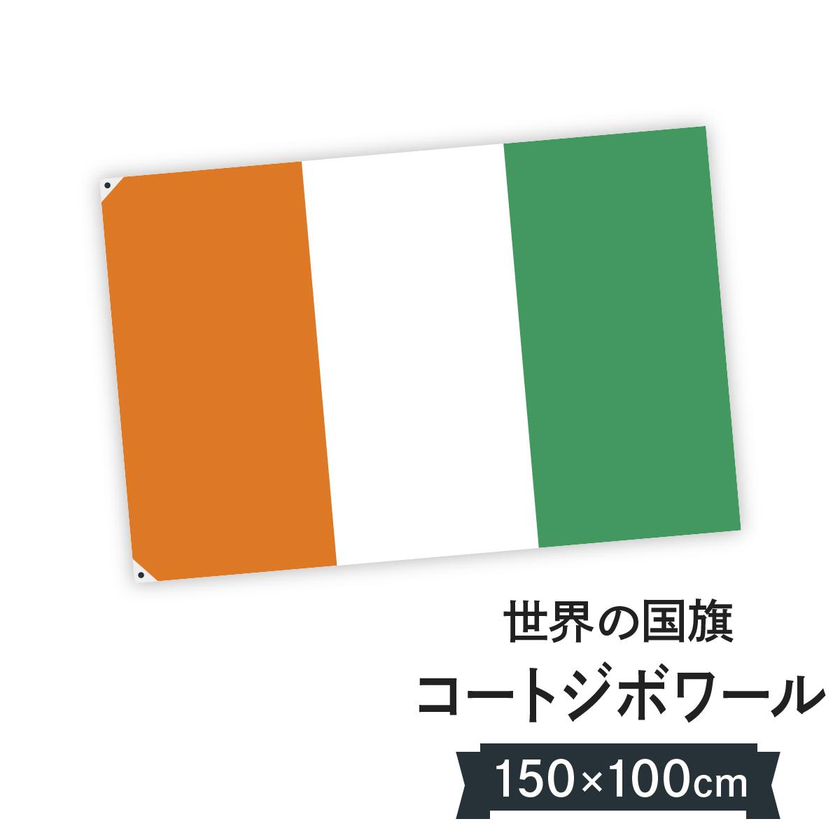 コートジボワール共和国 国旗 W150cm H100cm