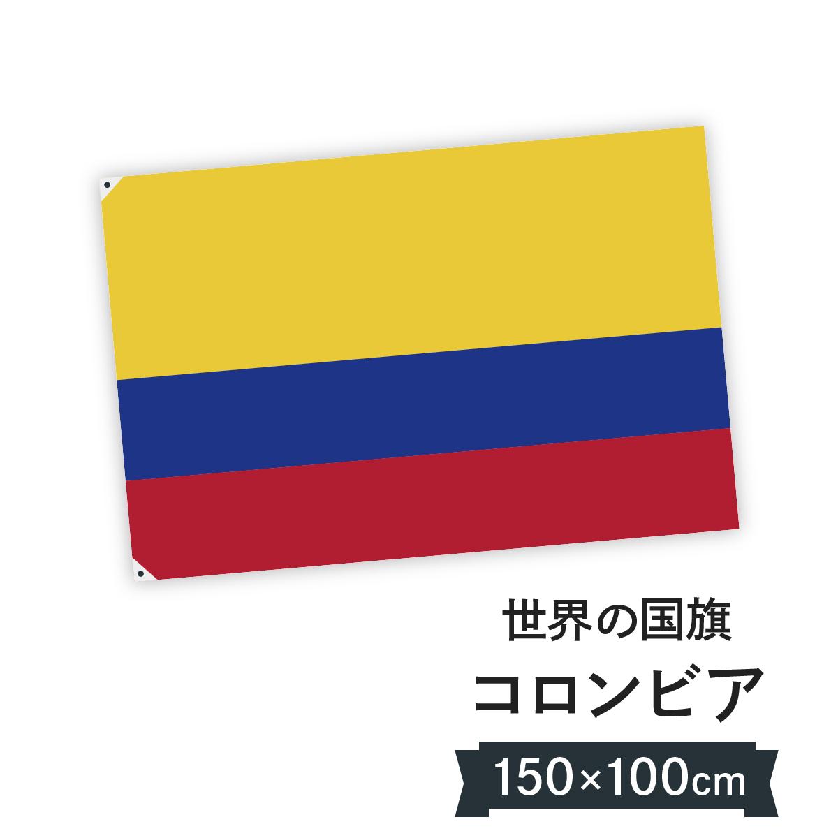 コロンビア共和国 100×150 国旗 W150cm H100cm