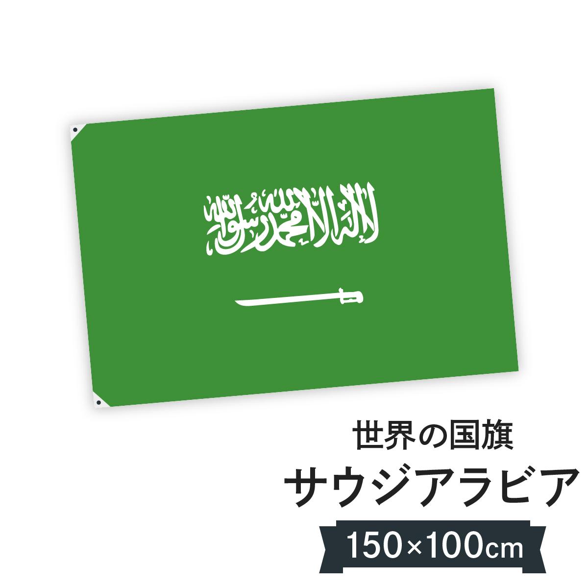サウジアラビア王国 国旗 W150cm H100cm
