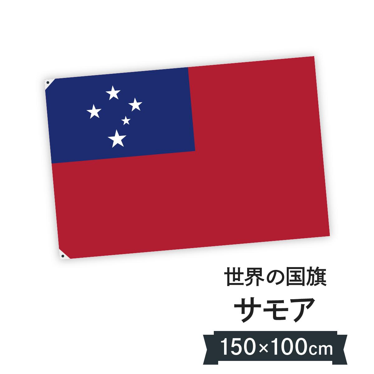 サモア 国旗 W150cm H100cm