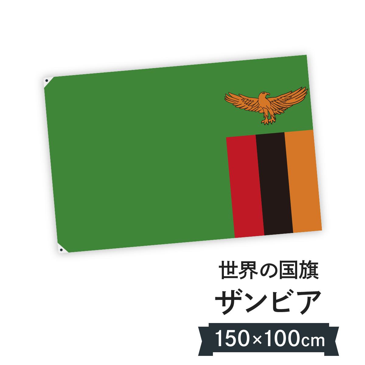 ザンビア共和国 国旗 W150cm H100cm
